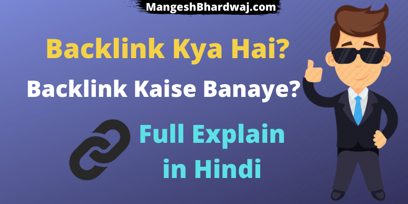 Backlink Kya Hai or Kaise Banaye in Hindi