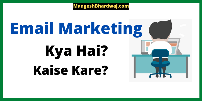 What is Email Marketing in Hindi | Email Marketing Kaise Kare