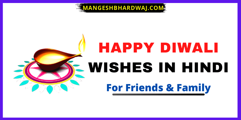 Best Diwali Wishes in Hindi