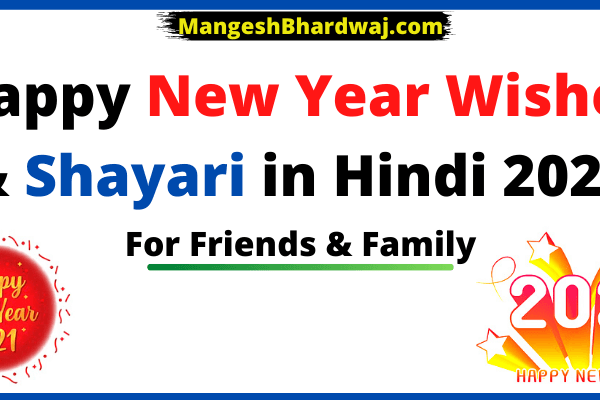 Happy New Year Wishes in Hindi 2021