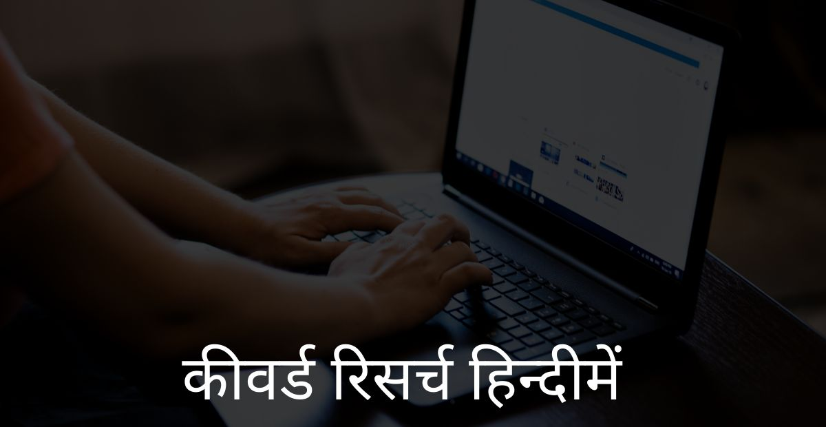 keyword research in hindi