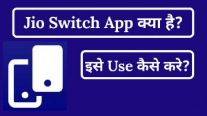 JioSwitch App Kya Hai