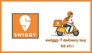 Swiggy Delivery Boy Kaise Bane in hindi